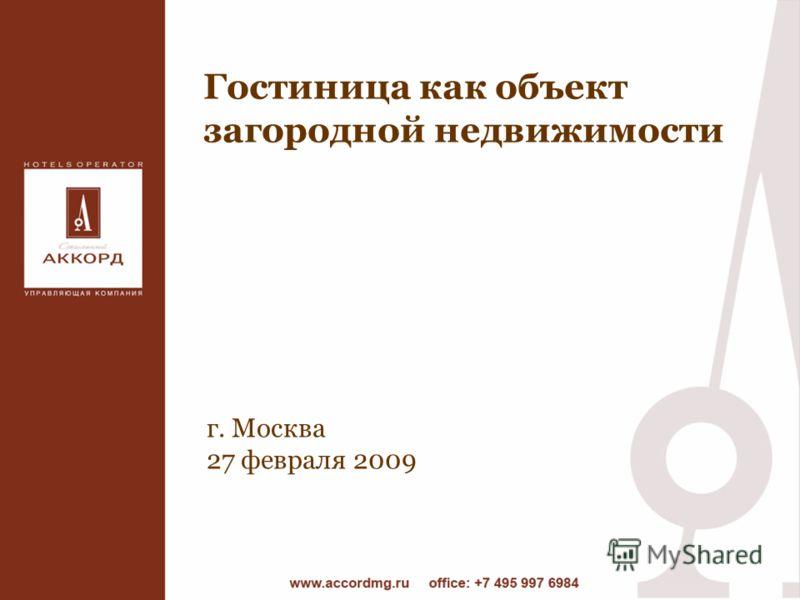 Гостиница как объект загородной недвижимости г. Москва 27 февраля 2009