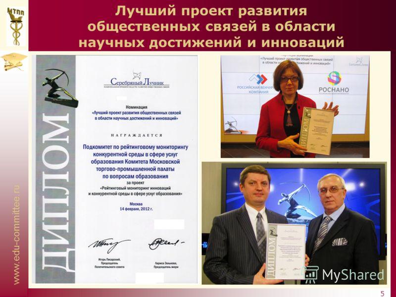 www.edu-committee.ru 5 Лучший проект развития общественных связей в области научных достижений и инноваций