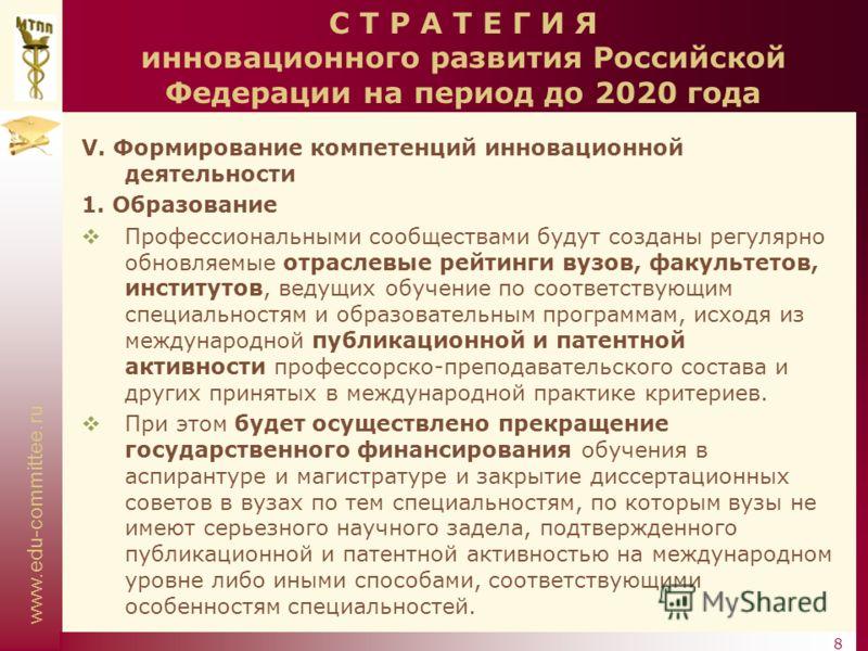 www.edu-committee.ru 8 С Т Р А Т Е Г И Я инновационного развития Российской Федерации на период до 2020 года V. Формирование компетенций инновационной деятельности 1. Образование Профессиональными сообществами будут созданы регулярно обновляемые отра
