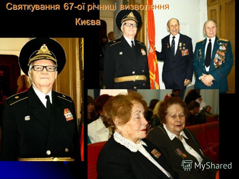 Святкування 67-ої річниці визволення Києва