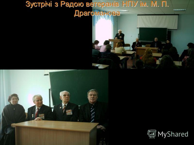 Зустрічі з Радою ветеранів НПУ ім. М. П. Драгоманова