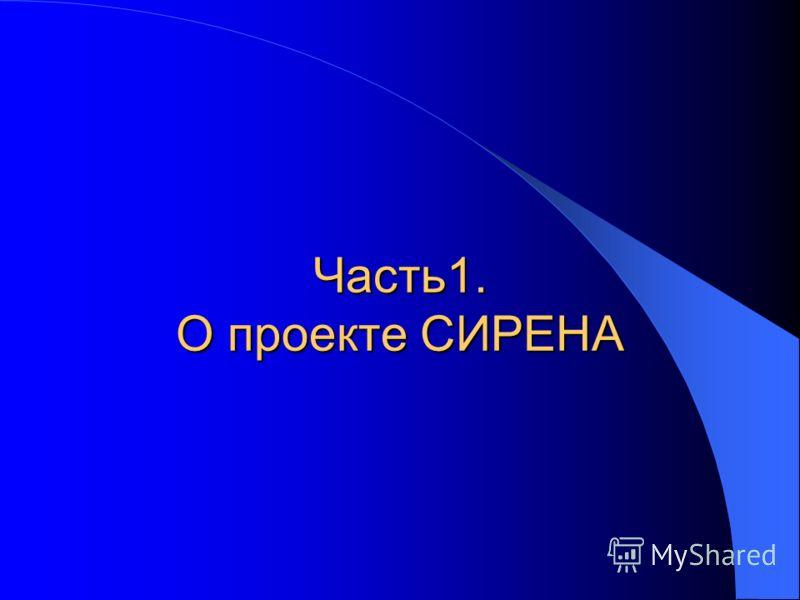 Содержание 1. О проекте СИРЕНА 2. Комплекс моделей для оценки государственной региональной политики 3. Методология проекта СИРЕНА