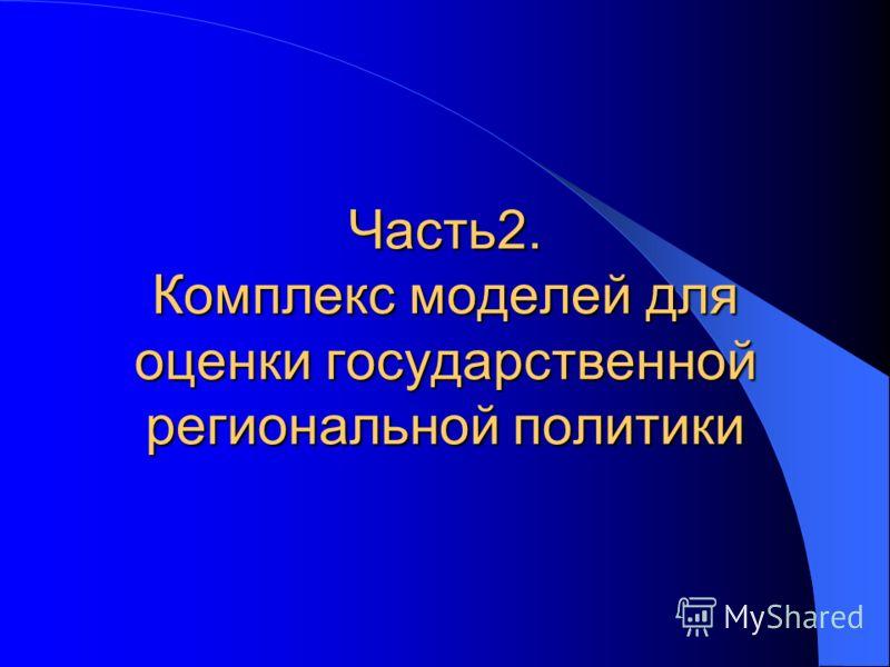 Аналитические возможности проекта СИРЕНА-2: Прогнозирование развития многорегиональной системы РФ. Региональная политика. Межуровневые отношения в РФ.
