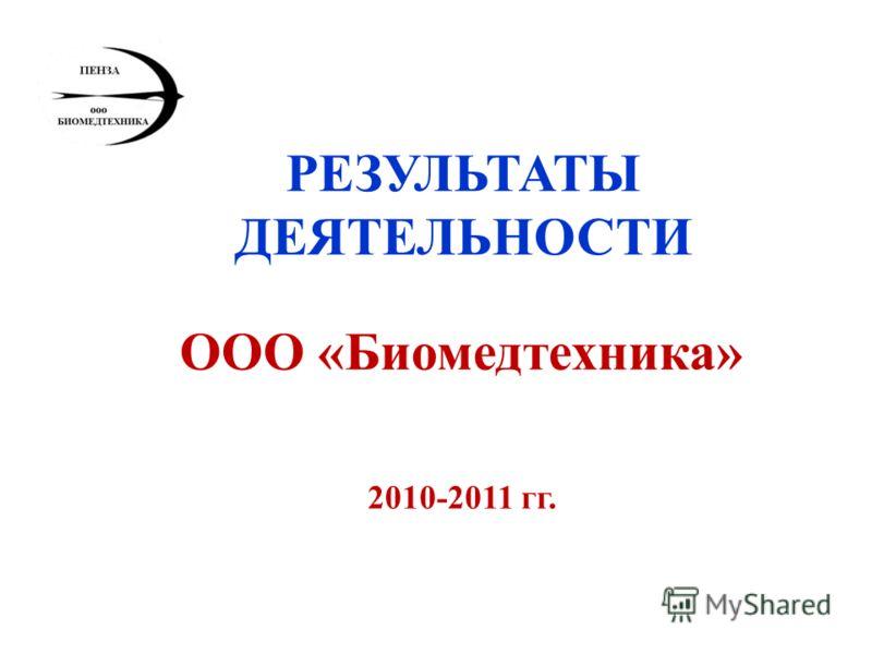 ООО «Биомедтехника» РЕЗУЛЬТАТЫ ДЕЯТЕЛЬНОСТИ 2010-2011 гг.