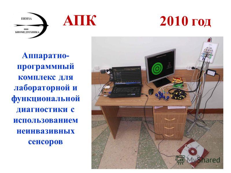 Аппаратно- программный комплекс для лабораторной и функциональной диагностики с использованием неинвазивных сенсоров 2010 год АПК