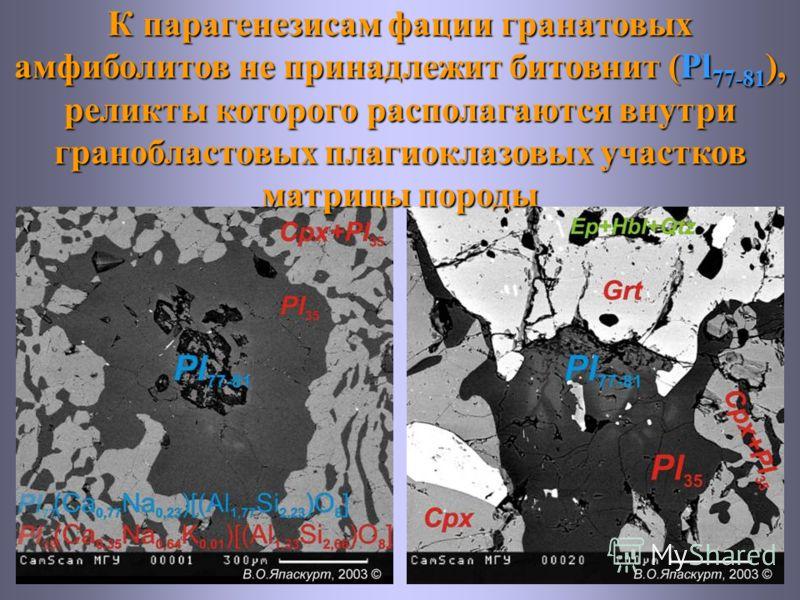 К парагенезисам фации гранатовых амфиболитов не принадлежит битовнит (Pl 77-81 ), реликты которого располагаются внутри гранобластовых плагиоклазовых участков матрицы породы