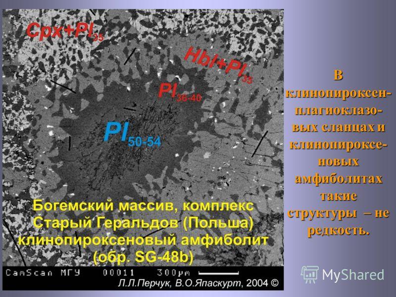 В клинопироксен- плагиоклазо- вых сланцах и клинопироксе- новых амфиболитах такие структуры – не редкость.