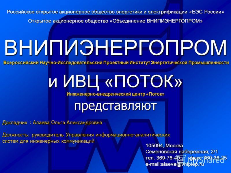 ВНИПИЭНЕРГОПРОМ Всероссийский Научно-Исследовательский Проектный Институт Энергетической Промышленности и ИВЦ «ПОТОК» Инжженерно-внедренческий центр «Поток» представляют Российское открытое акционерное общество энергетики и электрификации «EЭС России