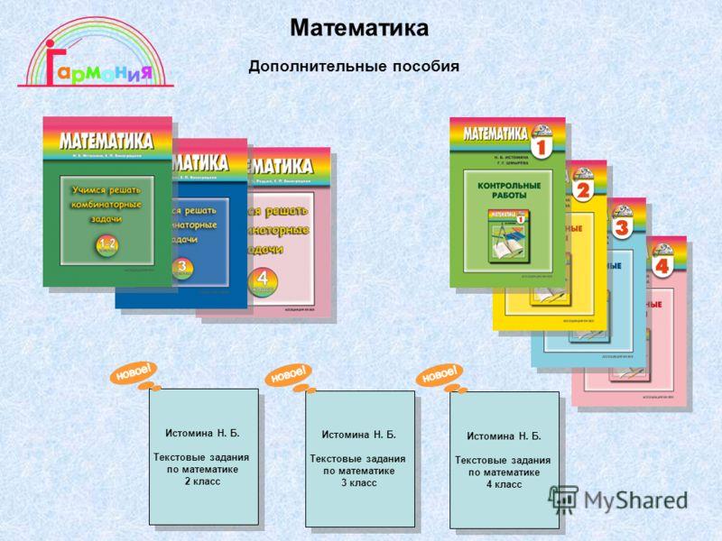 Дополнительные Задания По Математике 3 Класс