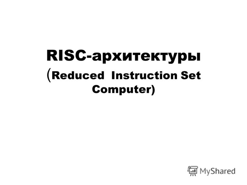 RISC-архитектуры ( Reduced Instruction Set Computer)