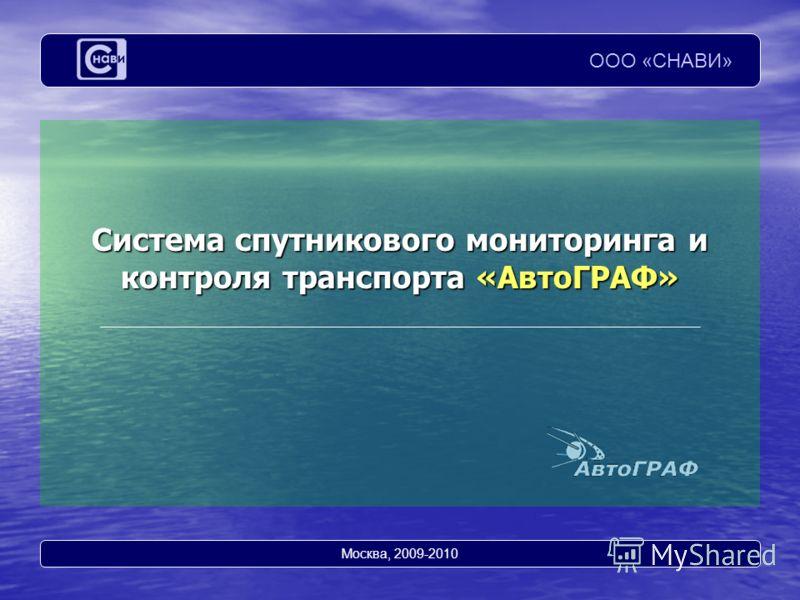 Система спутникового мониторинга и контроля транспорта «АвтоГРАФ» ООО «СНАВИ» Москва, 2009-2010