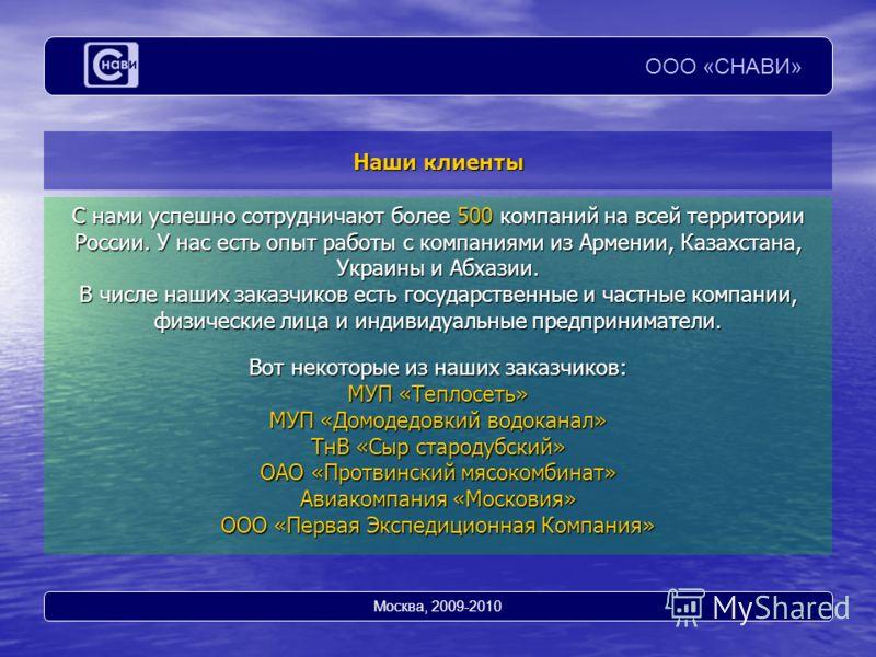 С нами успешно сотрудничают более 500 компаний на всей территории России. У нас есть опыт работы с компаниями из Армении, Казахстана, Украины и Абхазии. В числе наших заказчиков есть государственные и частные компании, физические лица и индивидуальны