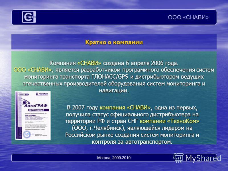 Компания «СНАВИ» создана 6 апреля 2006 года. ООО «СНАВИ», является разработчиком программного обеспечения систем мониторинга транспорта ГЛОНАСС/GPS и дистрибьютором ведущих отечественных производителей оборудования систем мониторинга и навигации. Кра