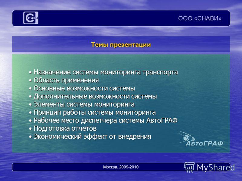 Система спутникового мониторинга и