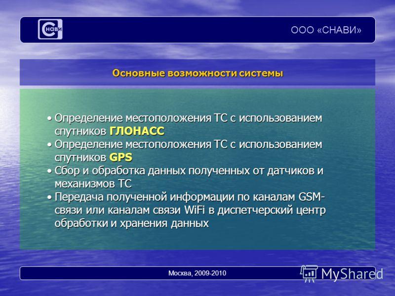 Основные возможности системы ООО «СНАВИ» Москва, 2009-2010 Определение местоположения ТС с использованием спутников ГЛОНАССОпределение местоположения ТС с использованием спутников ГЛОНАСС Определение местоположения ТС с использованием спутников GPSОп