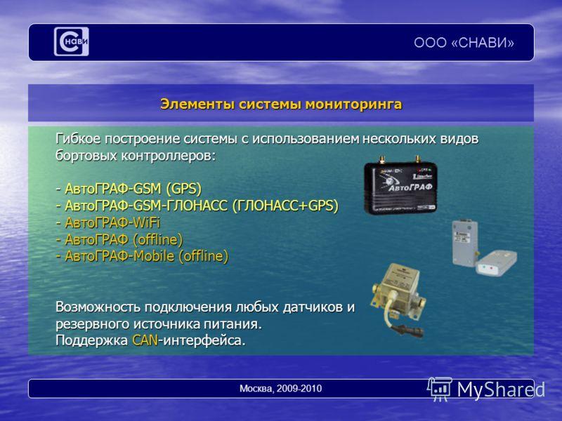 Гибкое построение системы с использованием нескольких видов бортовых контроллеров: - АвтоГРАФ-GSM (GPS) - АвтоГРАФ-GSM-ГЛОНАСС (ГЛОНАСС+GPS) - АвтоГРАФ-WiFi - АвтоГРАФ (offline) - АвтоГРАФ-Mobile (offline) Возможность подключения любых датчиков и рез