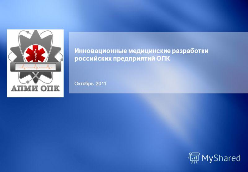 Инновационные медицинские разработки российских предприятий ОПК Октябрь 2011
