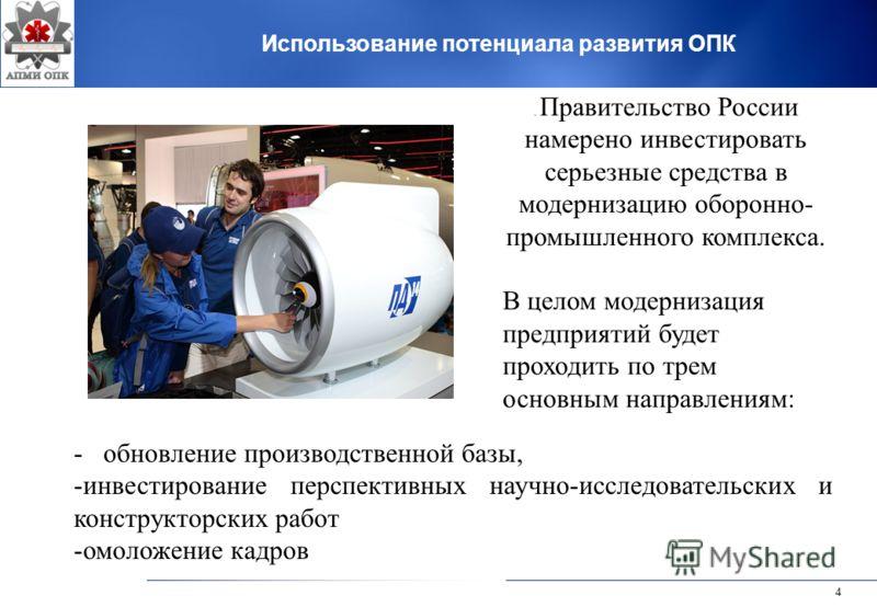 4 Использование потенциала развития ОПК. Правительство России намерено инвестировать серьезные средства в модернизацию оборонно- промышленного комплекса. В целом модернизация предприятий будет проходить по трем основным направлениям: - обновление про
