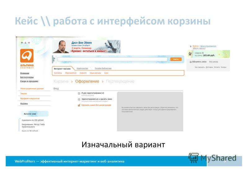 WebProfiters эффективный интернет-маркетинг и веб-аналитика Кейс \\ работа с интерфейсом корзины 9 Изначальный вариант