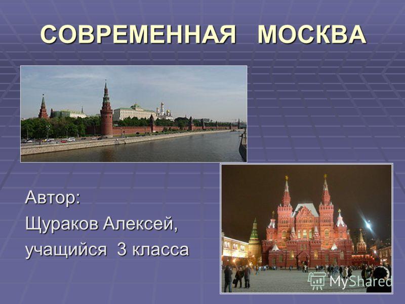 СОВРЕМЕННАЯ МОСКВА Автор: Щураков Алексей, учащийся 3 класса