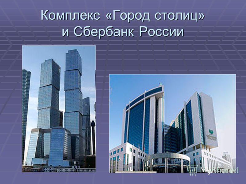 Комплекс «Город столиц» и Сбербанк России