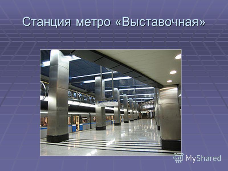 Станция метро «Выставочная»