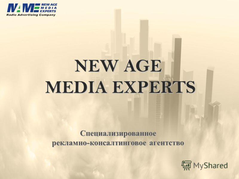 NEW AGE MEDIA EXPERTS Специализированное рекламно - консалтинговое агентство