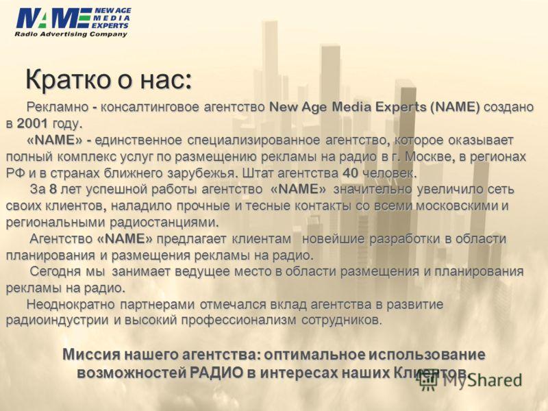 Рекламно - консалтинговое агентство New Age Media Experts (NAME) создано в 2001 году. Рекламно - консалтинговое агентство New Age Media Experts (NAME) создано в 2001 году. «NAME» - единственное специализированное агентство, которое оказывает полный к