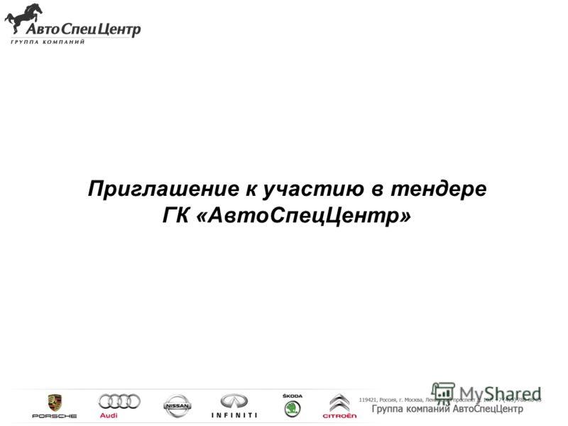 Приглашение к участию в тендере ГК «АвтоСпецЦентр»