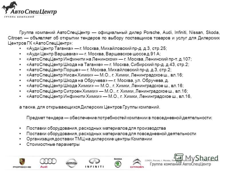 Группа компаний АвтоСпецЦентр официальный дилер Porsche, Audi, Infiniti, Nissan, Skoda, Citroen объявляет об открытии тендеров по выбору поставщиков товаров и услуг для Дилерских Центров ГК «АвтоСпецЦентр»: «Ауди Центр Таганка» г. Москва, Михайловски