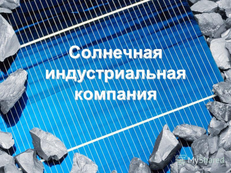 Солнечная индустриальная компания