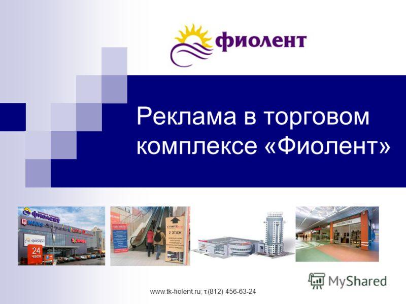 www.tk-fiolent.ru; т.(812) 456-63-24 Реклама в торговом комплексе «Фиолент»