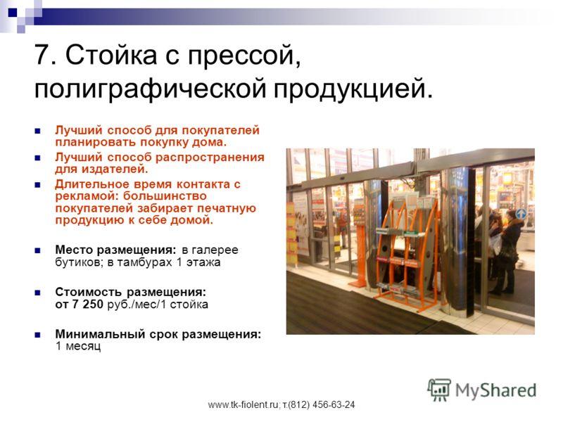 www.tk-fiolent.ru; т.(812) 456-63-24 7. Стойка с прессой, полиграфической продукцией. Лучший способ для покупателей планировать покупку дома. Лучший способ распространения для издателей. Длительное время контакта с рекламой: большинство покупателей з