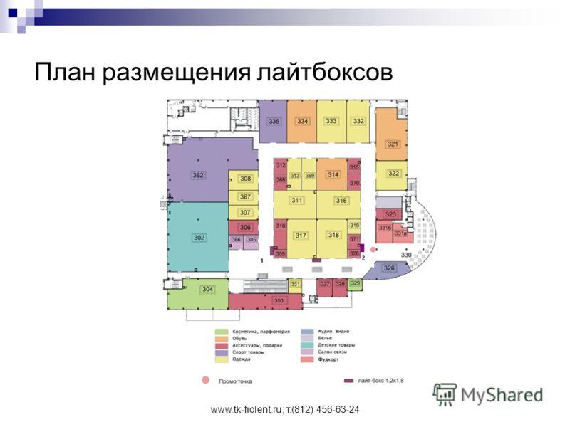 www.tk-fiolent.ru; т.(812) 456-63-24 План размещения лайтбоксов