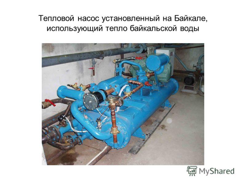 Тепловой насос установленный на Байкале, использующий тепло байкальской воды