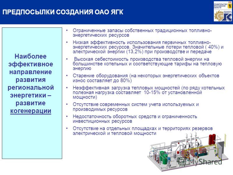 Наиболее эффективное направление развития региональной энергетики – развитие когенерации Ограниченные запасы собственных традиционных топливно- энергетических ресурсов Низкая эффективность использования первичных топливно- энергетических ресурсов. Зн