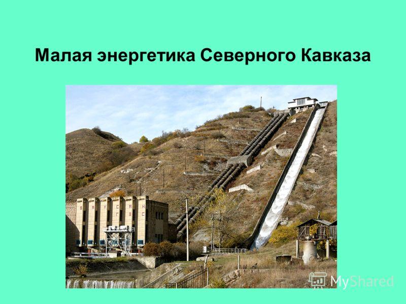 Малая энергетика Северного Кавказа