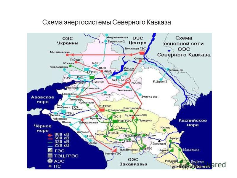 Схема энергосистемы Северного Кавказа