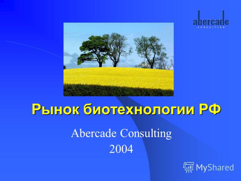 Рынок биотехнологии РФ Abercade Consulting 2004