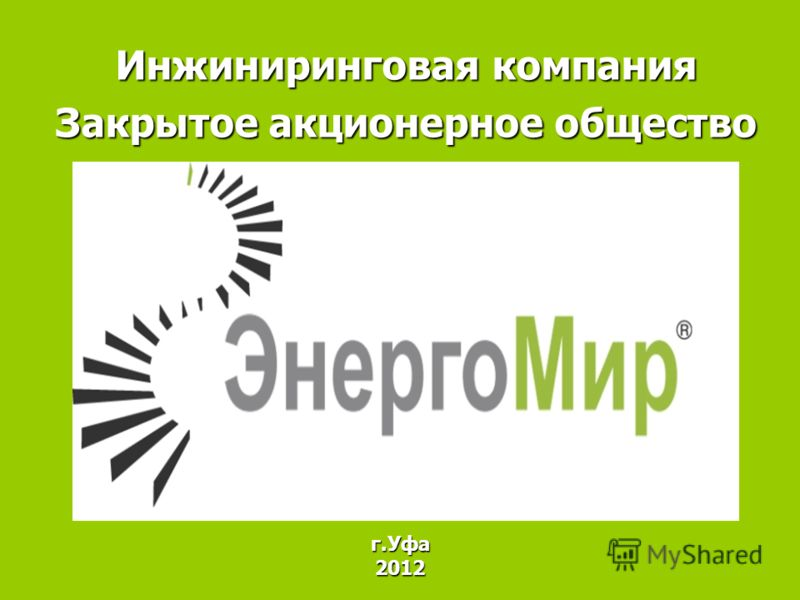 Инжиниринговая компания Закрытое акционерное общество г.Уфа2012