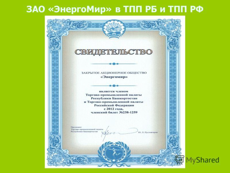 ЗАО «ЭнергоМир» в ТПП РБ и ТПП РФ