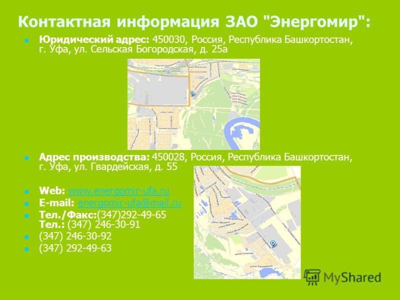 Контактная информация ЗАО
