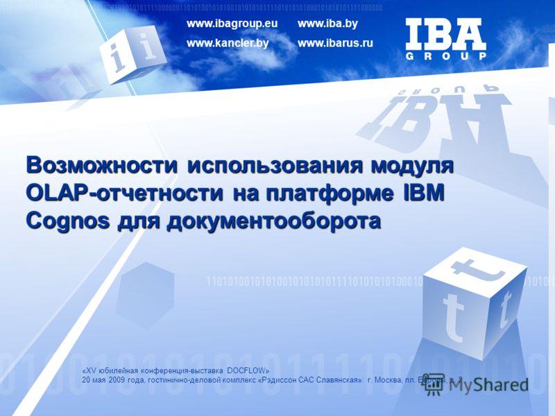 «XV юбилейная конференция-выставка DOCFLOW» 20 мая 2009 года, гостинично-деловой комплекс «Рэдиссон САС Славянская»: г. Москва, пл. Европы, д. 2 Возможности использования модуля OLAP-отчетности на платформе IBM Cognos для документооборота «XV юбилейн