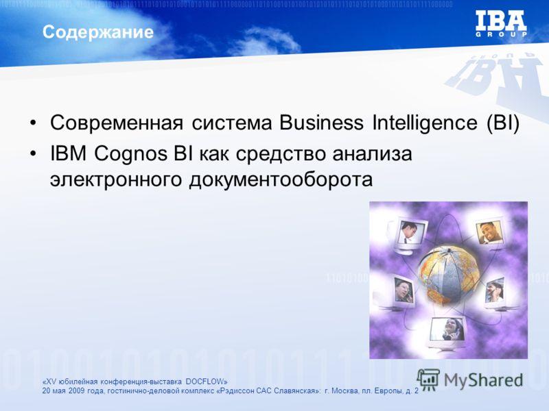 «XV юбилейная конференция-выставка DOCFLOW» 20 мая 2009 года, гостинично-деловой комплекс «Рэдиссон САС Славянская»: г. Москва, пл. Европы, д. 2 Содержание Современная система Business Intelligence (BI) IBM Cognos BI как средство анализа электронного