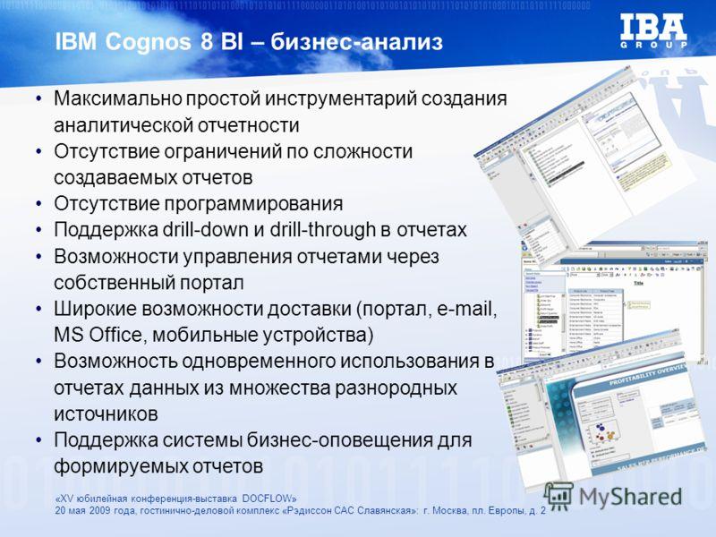 «XV юбилейная конференция-выставка DOCFLOW» 20 мая 2009 года, гостинично-деловой комплекс «Рэдиссон САС Славянская»: г. Москва, пл. Европы, д. 2 IBM Cognos 8 BI – бизнес-анализ Максимально простой инструментарий создания аналитической отчетности Отсу