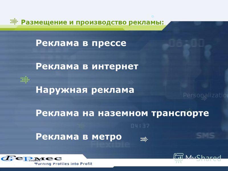 Размещение и производство рекламы: Реклама в прессе Реклама в интернет Наружная реклама Реклама на наземном транспорте Реклама в метро