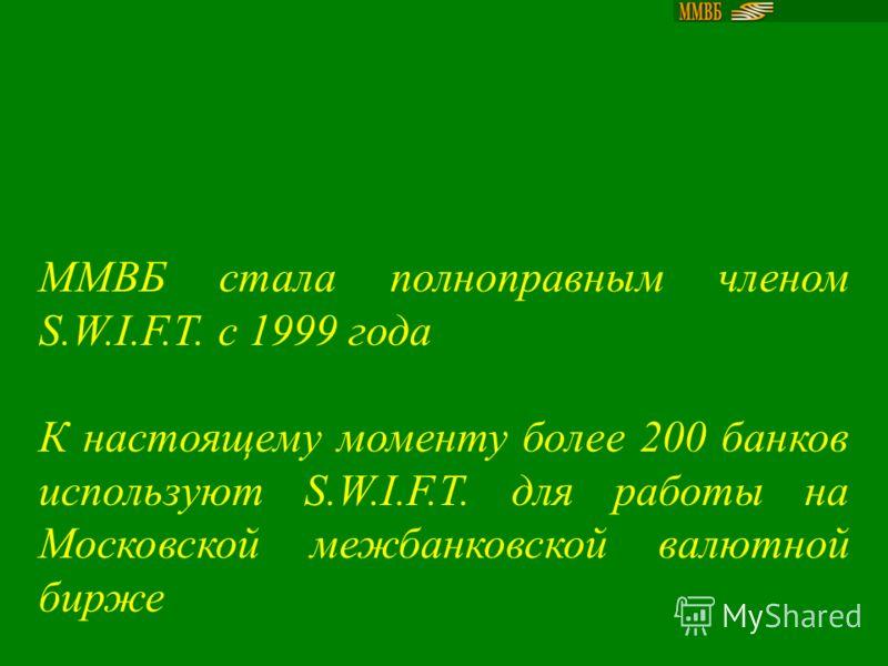ММВБ стала полноправным членом S.W.I.F.T. с 1999 года К настоящему моменту более 200 банков используют S.W.I.F.T. для работы на Московской межбанковской валютной бирже