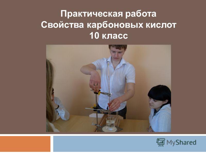 Практическая работа Свойства карбоновых кислот 10 класс