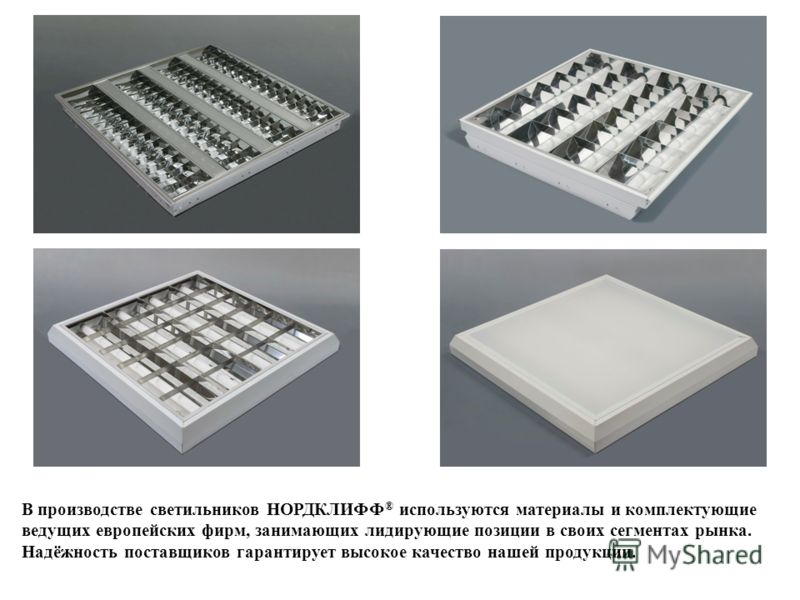 В производстве светильников НОРДКЛИФФ ® используются материалы и комплектующие ведущих европейских фирм, занимающих лидирующие позиции в своих сегментах рынка. Надёжность поставщиков гарантирует высокое качество нашей продукции.