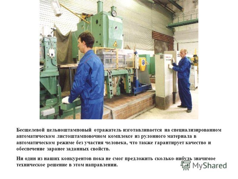 Бесщелевой цельноштамповый отражатель изготавливается на специализированном автоматическом листоштамповочном комплексе из рулонного материала в автоматическом режиме без участия человека, что также гарантирует качество и обеспечение заранее заданных